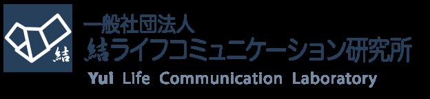 一般社団法人結ライフコミュニケーション研究所